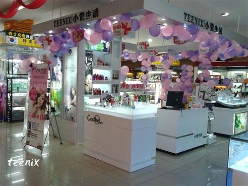 化妆品专营店