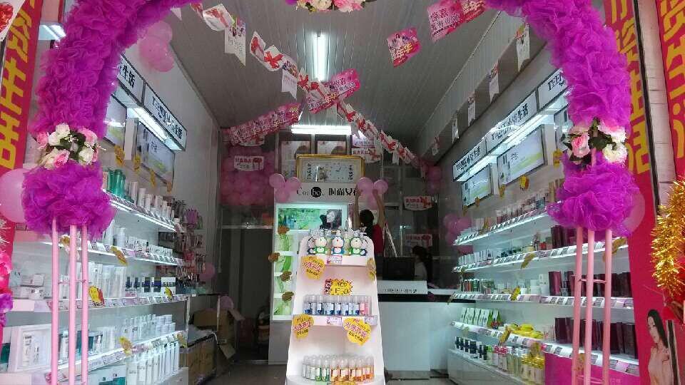 小资生活化妆品加盟店